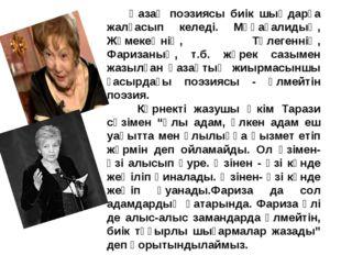 Қазақ поэзиясы биік шыңдарға жалғасып келеді. Мұқағалидың, Жұмекеңнің, Төлег