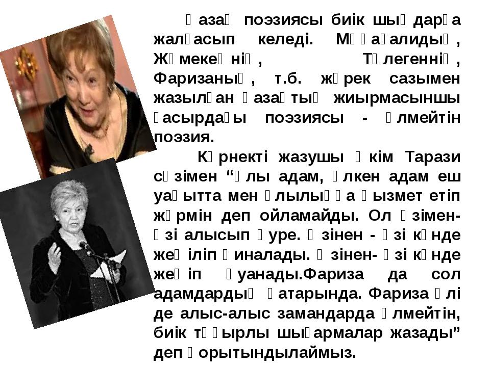 Қазақ поэзиясы биік шыңдарға жалғасып келеді. Мұқағалидың, Жұмекеңнің, Төлег...