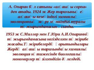 А. Опарин бұл сатыны «алғашқы сорпа» деп атады. 1924 ж Жер тарихының ең алға