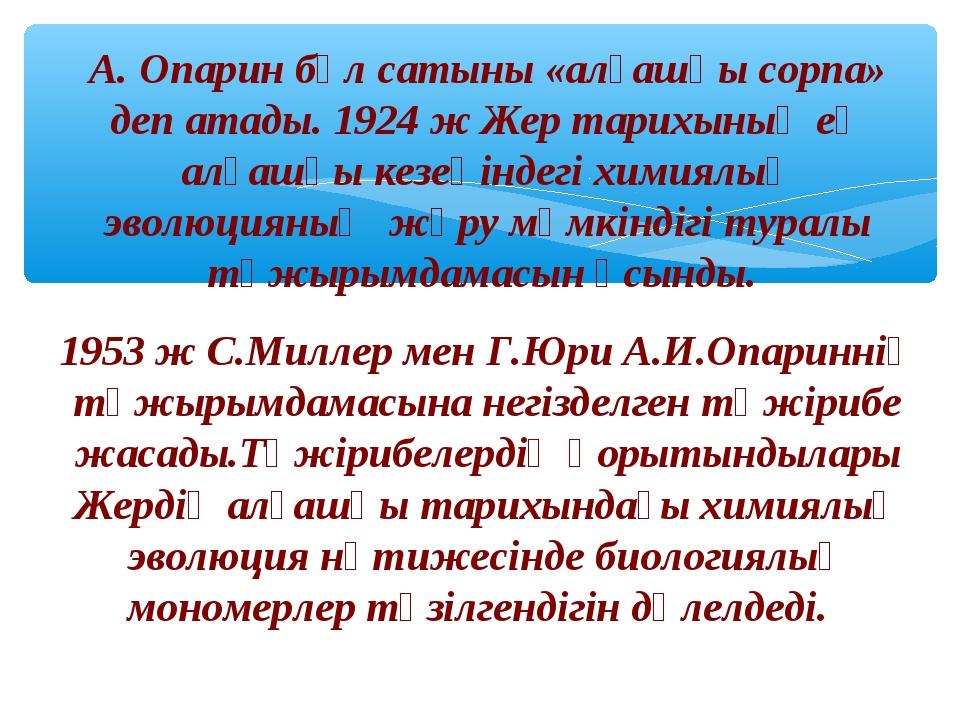А. Опарин бұл сатыны «алғашқы сорпа» деп атады. 1924 ж Жер тарихының ең алға...