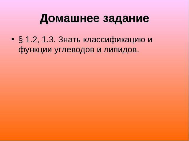 Домашнее задание § 1.2, 1.3. Знать классификацию и функции углеводов и липидов.