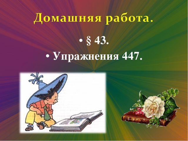 § 43. Упражнения 447.