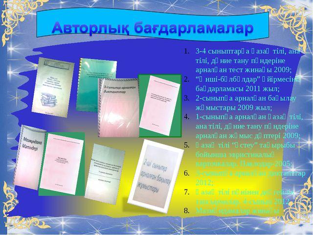 3-4 сыныптарға қазақ тілі, ана тілі, дүние тану пәндеріне арналған тест жина...