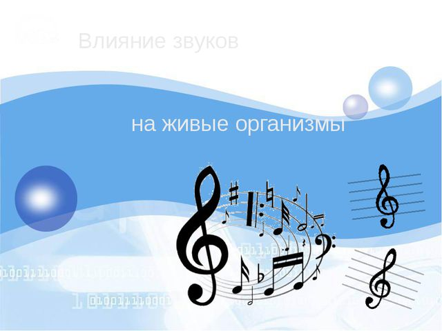 Влияние звуков на живые организмы