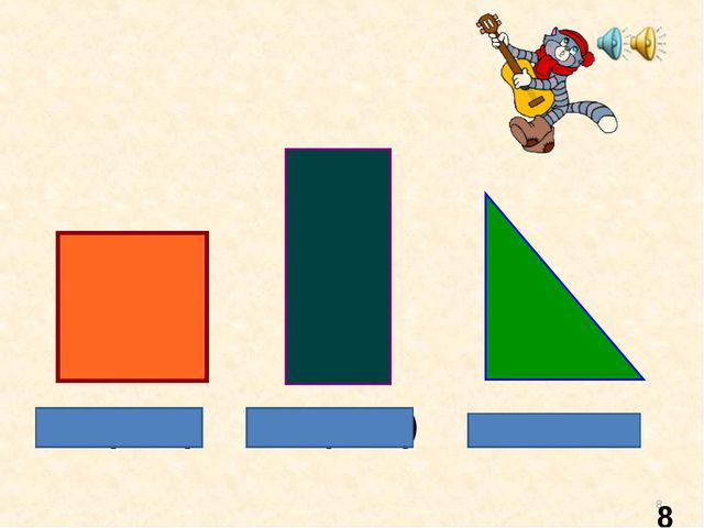* S = (a х а) S = (a х в) S = ? *