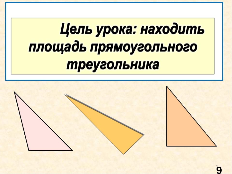 * Площадь треугольника прямоугольного *