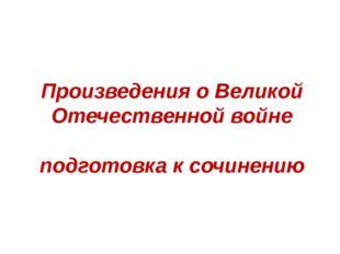 Произведения о Великой Отечественной войне подготовка к сочинению