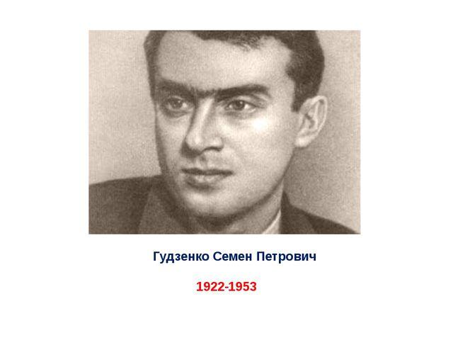 Гудзенко Семен Петрович 1922-1953