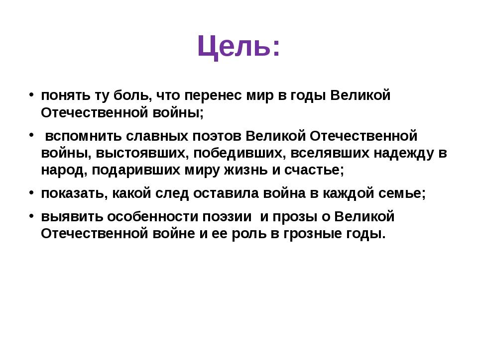 Цель: понять ту боль, что перенес мир в годы Великой Отечественной войны; всп...