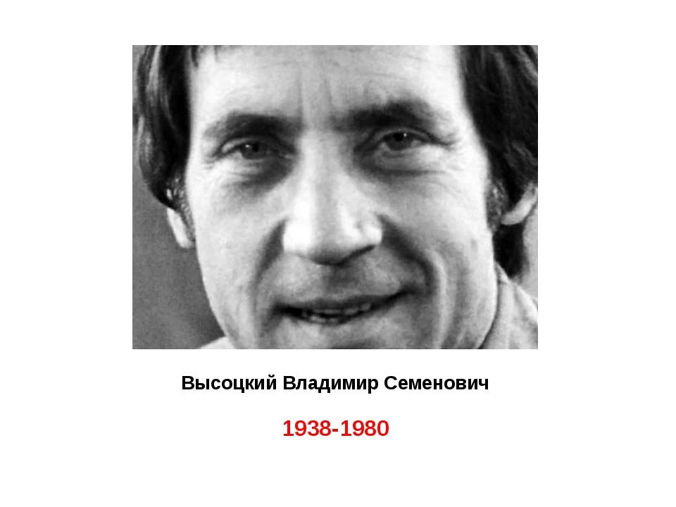 Высоцкий Владимир Семенович 1938-1980