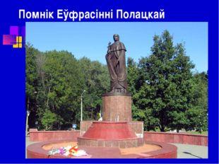 Помнік Еўфрасінні Полацкай