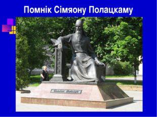 Помнік Сімяону Полацкаму