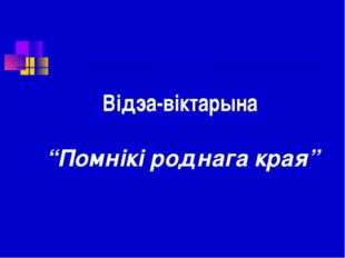 """Відэа-віктарына """"Помнікі роднага края"""""""
