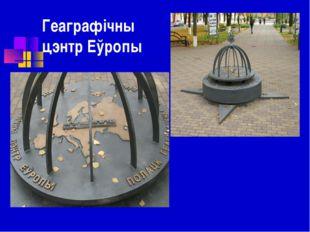 Геаграфічны цэнтр Еўропы