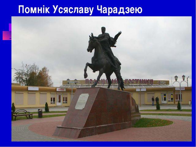 Помнік Усяславу Чарадзею
