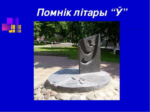 """Помнік літары """"Ў"""""""