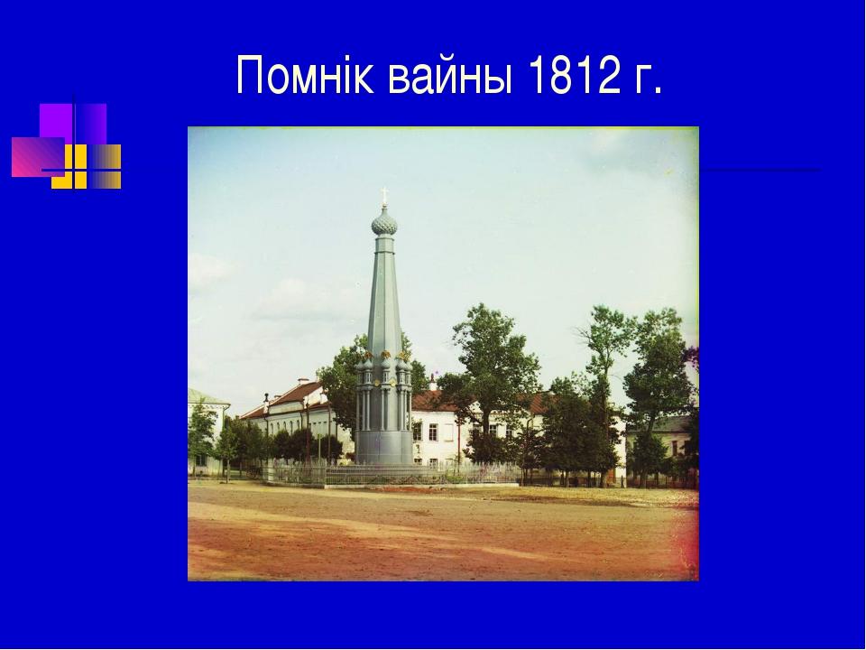 Помнік вайны 1812 г.