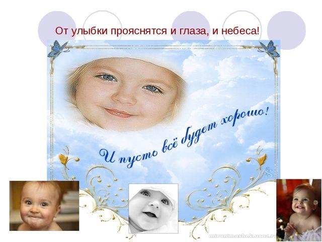 От улыбки прояснятся и глаза, и небеса!