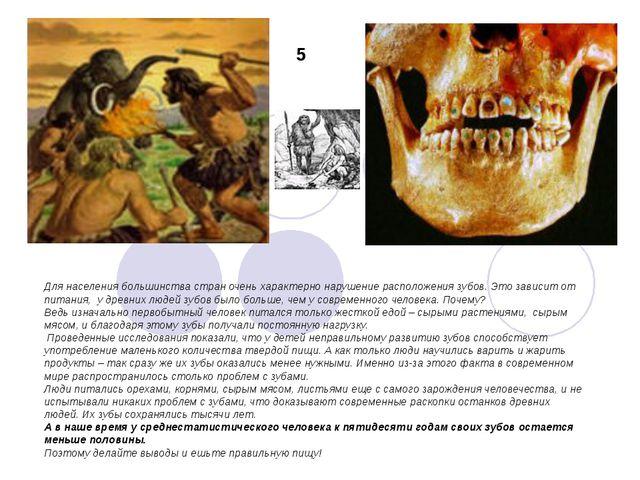 Для населения большинства стран очень характерно нарушение расположения зубов...
