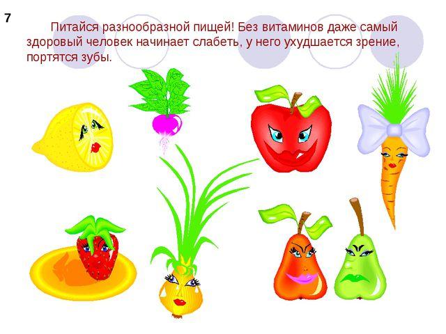 Питайся разнообразной пищей! Без витаминов даже самый здоровый человек начин...