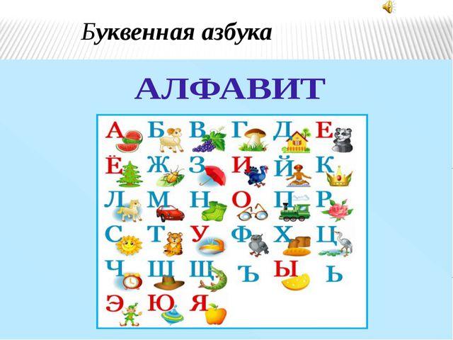Буквенная азбука