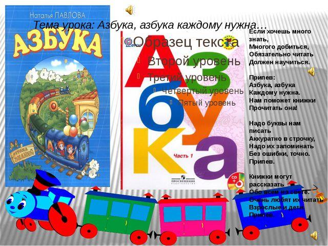 Тема урока: Азбука, азбука каждому нужна… Если хочешь много знать, Многого до...