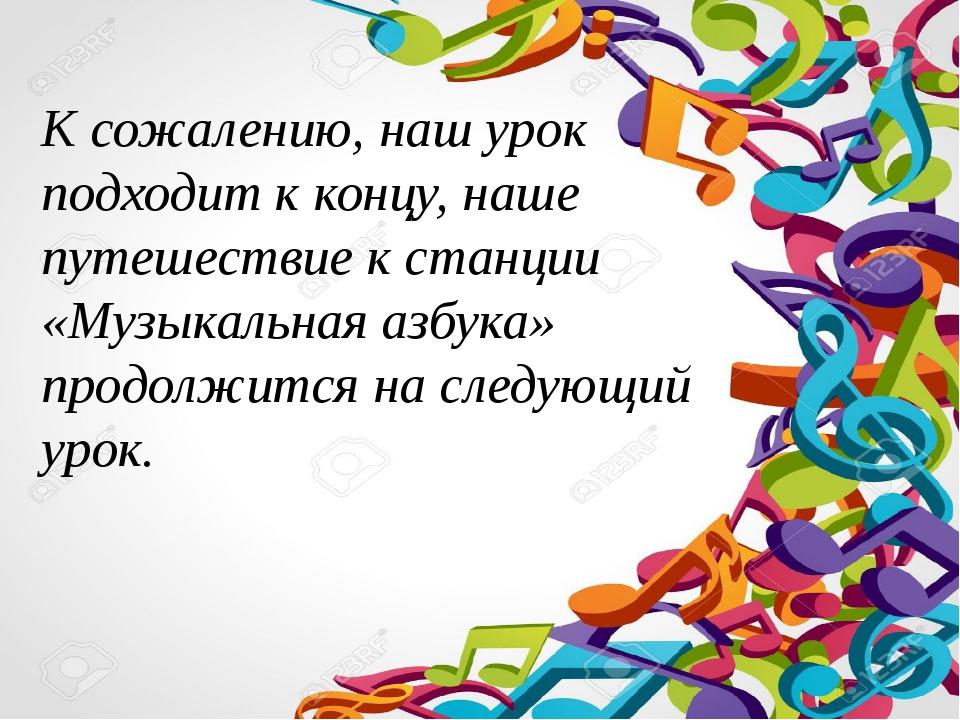 К сожалению, наш урок подходит к концу, наше путешествие к станции «Музыкальн...