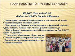 МБДОУ Детский сад №7 «Радуга» и МБОУ «Лицей г.Абдулино»  Мониторинг готовно