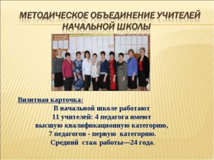 Визитная карточка: В начальной школе работают 11 учителей: 4 педагога имеют в