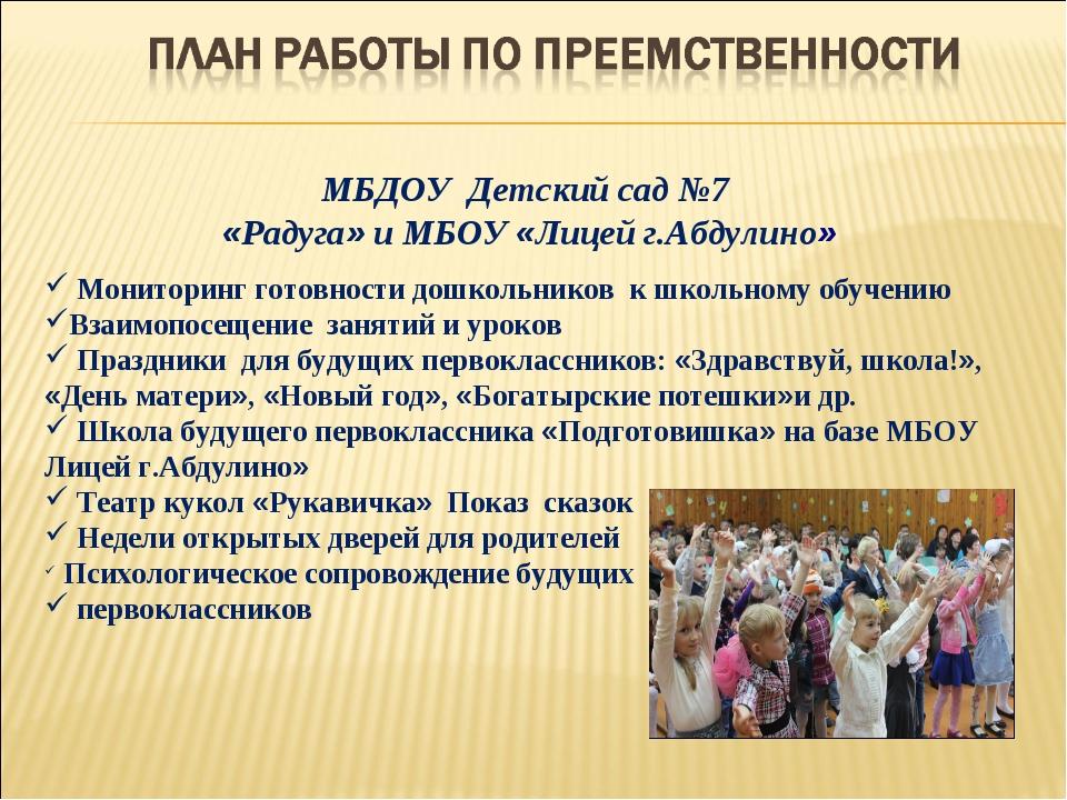 МБДОУ Детский сад №7 «Радуга» и МБОУ «Лицей г.Абдулино»  Мониторинг готовно...