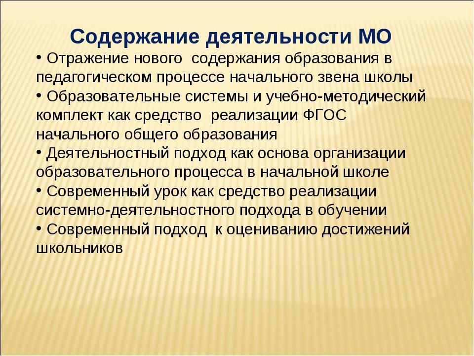 Содержание деятельности МО Отражение нового содержания образования в педагоги...
