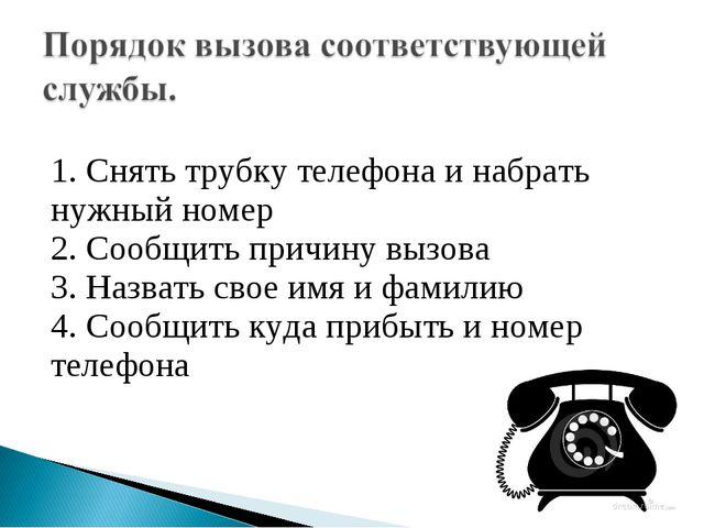 1. Снять трубку телефона и набрать нужный номер 2. Сообщить причину вызова 3...
