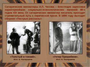 Сатирические миниатюры А.П. Чехова – блестящие зарисовки характернейших социа