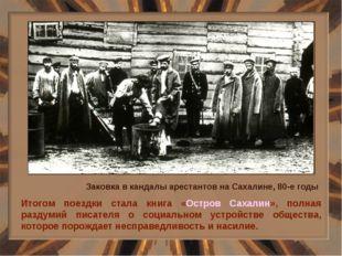 Итогом поездки стала книга «Остров Сахалин», полная раздумий писателя о социа