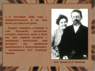 «…9 сентября 1898 года – знаменательный и на всю жизнь не забытый день. …Труд