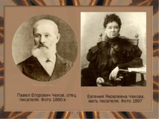 Павел Егорович Чехов, отец писателя. Фото 1880-х Евгения Яковлевна Чехова, м