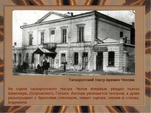 На сцене таганрогского театра Чехов впервые увидел пьесы Шекспира, Островског