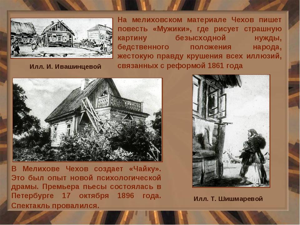 В Мелихове Чехов создает «Чайку». Это был опыт новой психологической драмы. П...