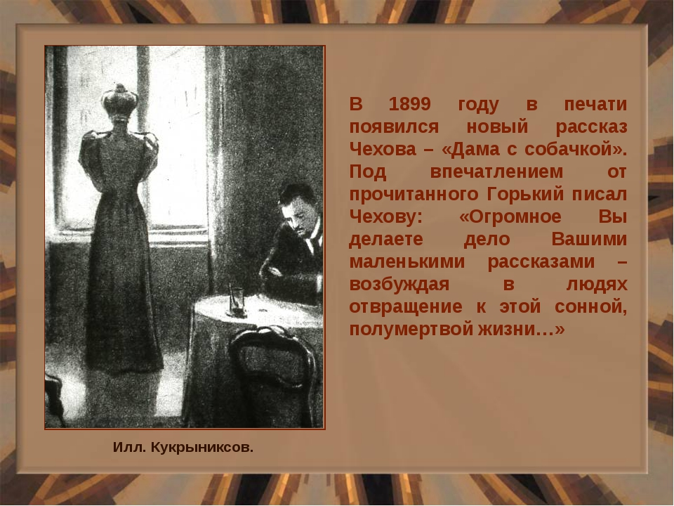 Илл. Кукрыниксов. В 1899 году в печати появился новый рассказ Чехова – «Дама...