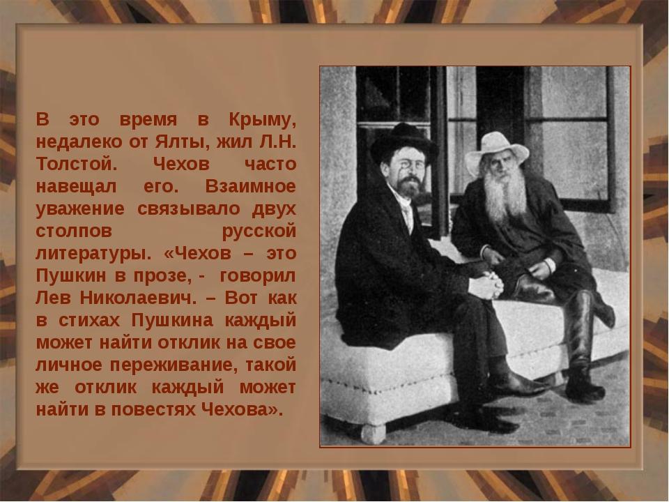 В это время в Крыму, недалеко от Ялты, жил Л.Н. Толстой. Чехов часто навещал...