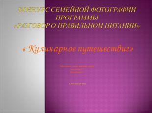 « Кулинарное путешествие» Подготовили: учителя начальных классов: Чеботарёва