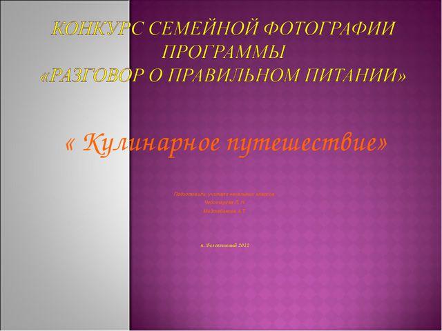 « Кулинарное путешествие» Подготовили: учителя начальных классов: Чеботарёва...