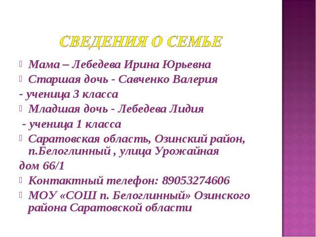 Мама – Лебедева Ирина Юрьевна Старшая дочь - Савченко Валерия - ученица 3 кла...
