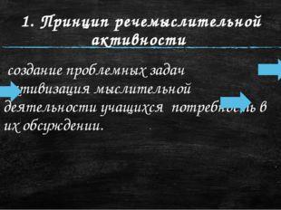 1. Принцип речемыслительной активности создание проблемных задач активизаци