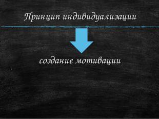 Принцип индивидуализации создание мотивации