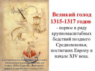 Аллегорическое изображение голода в книге Апокалипсиса рукописной Библии для