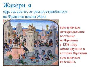 крестьянское антифеодальное восстание во Франции в 1358 году, самое крупное в