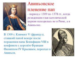 В 1309 г. Климент V (француз), ставший папой вскоре после поражения папы Бони