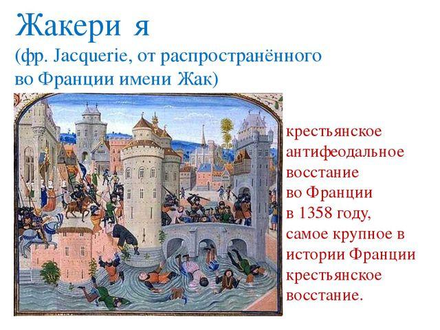 крестьянское антифеодальное восстание во Франции в 1358 году, самое крупное в...