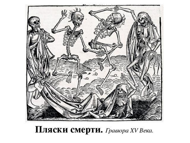 Пляски смерти. Гравюра XV Века.